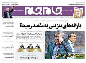 صفحه نخست روزنامههای دوشنبه ۴ آبان