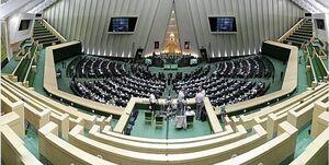 تذکرات نمایندگان درباره پرداخت یارانه معیشتی