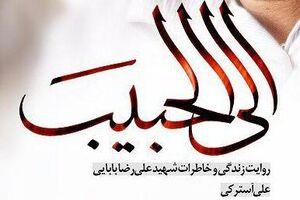 کتاب الی الحبیب - نشر شهید کاظمی - کراپشده