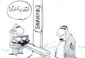 کاریکاتور/ حامی دولت: چون موشک داریم آل سعود به ما بی اعتماد است