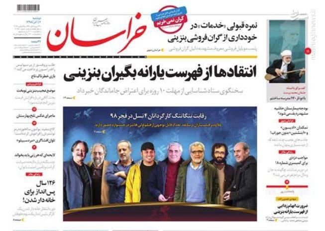 خراسان: انتقادها از فهرست یارانه بگیران بنزینی