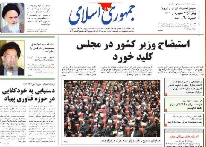 جمهوری اسلامی: استیضاح وزیر کشور در مجلس کلید خورد