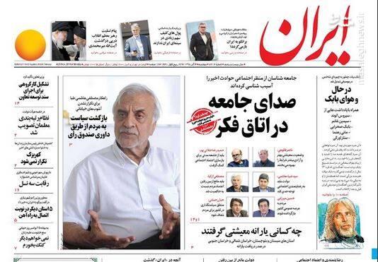ایران: صدای جامعه در اتاق فکر