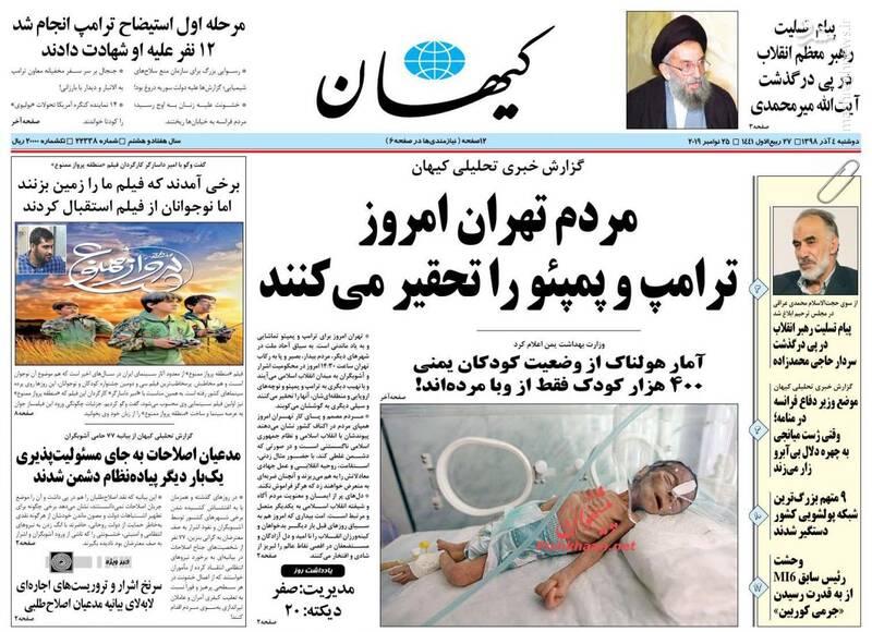 کیهان: مردم تهران امروز ترامپ و پمپئو را تحقیر میکنند