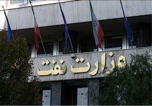 تشکیل پرونده تخلف ۳۰ هزار میلیاردی وزارت نفت