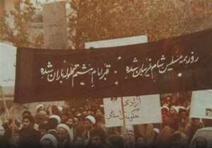 تظاهرات مردم مشهد در اعتراض به هتک حرمت حرم مطهر امام هشتم