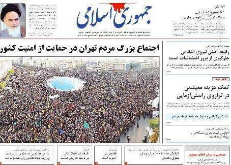 جمهوری اسلامی: اجتماع بزرگ مردم تهران در حمایت از امنیت کشور