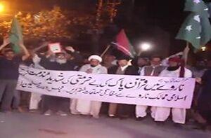 فیلم/ واکنش مردم پاکستان به هتک حرمت قرآن کریم