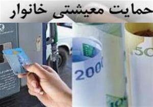جزئیات تازه از دلایل حذف یارانه معیشتی ۲۴میلیون ایرانی