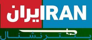 شبه رسانه ضدایرانی ایران اینترنشنال