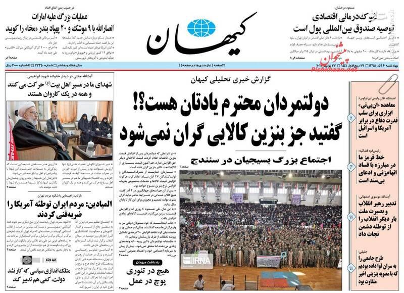 کیهان: دولتمردان محترم یادتان هست؟!