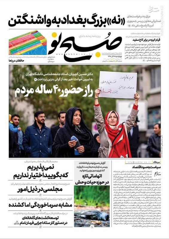 صبح نو: «نه» بزرگ بغداد به واشنگتن