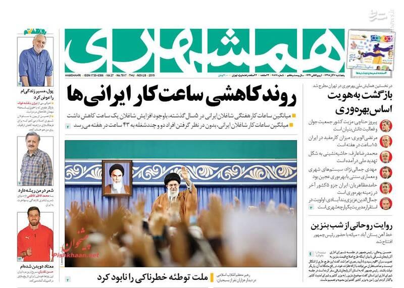 همشهری: روند کاهشی ساعت کار ایرانیها