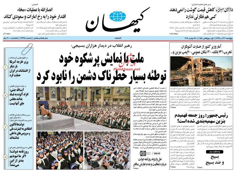 کیهان: ملت با نمایش پر شکوه خود توطئه بسیار خطرناک دشمن را نابود کرد