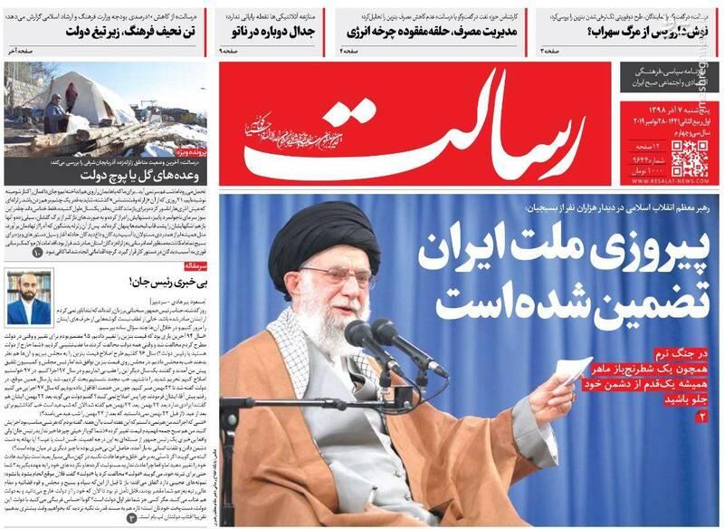 رسالت:: پیروزی ملت ایران تضمین شده است