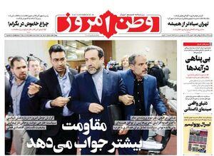 صفحه نخست روزنامههای شنبه ۹ آذر