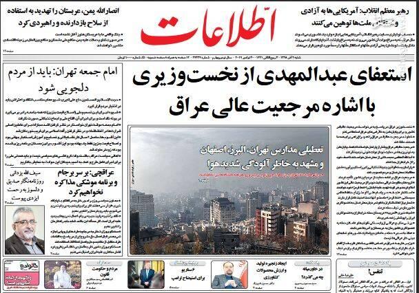 اطلاعات: استعفای عبدالمهدی از نخست وزیری با اشاره مرجعیت عالی عراق