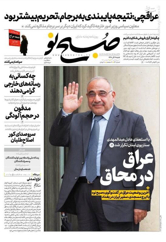 صبح نو: عراق در محاق