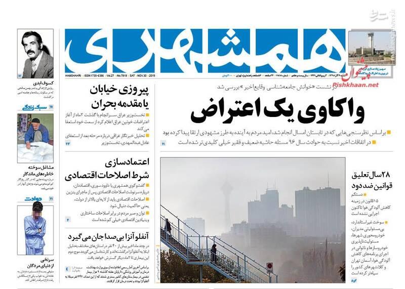 همشهری: واکاوی یک اعتراض