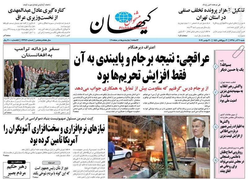 کیهان: عراقچی: نتیجه برجام و پایبندی به آن فقط افزایش تحریمها بود