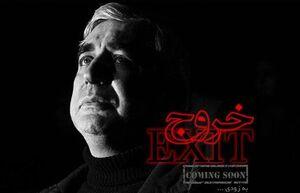 ورود فیلم «خروج» به یک تجربه جدید