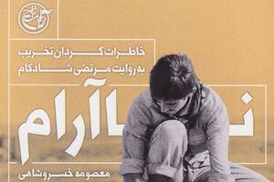 کتاب ناآرام - مرتضی شادکام - انتشارات روایت فتح - کراپشده