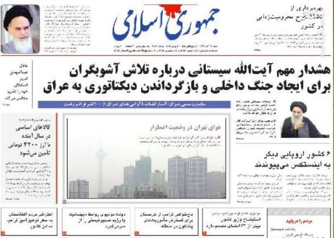 جمهوری اسلامی: هشدار مهم آیتالله سیستانی درباره تلاش آشوبگران برای ایجاد جنگ داخلی و بازگرداندن دیکتاتوری به عراق