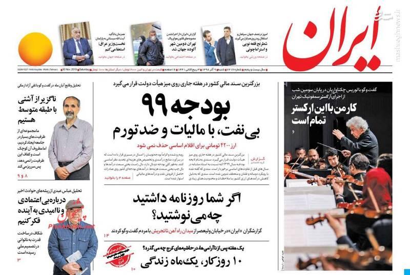 ایران: بودجه ۹۹ بینفت، با مالیات و ضد تورم