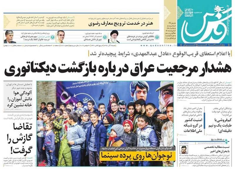 قدس: هشدار مرجعیت عراق درباره بازگشت دیکتاتوری