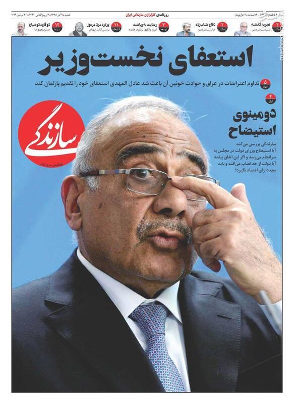 سازندگی: استعفای نخست وزیر