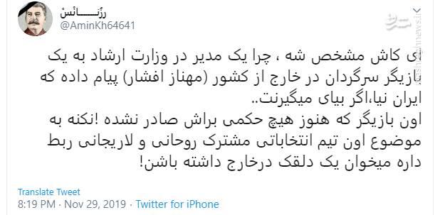 رمزگشایی از سخنرانی اخیر فرمانده کل سپاه پاسداران