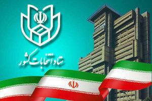 میانگین مشارکت مردم در انتخابات مجلس ۶۰ درصد است/ ۲۲ بهمن اسامی نامزدها اعلام قطعی میشود