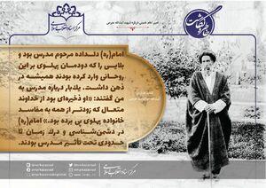 تعبیر امام خمینی درباره آیتالله شهید مدرس +عکس