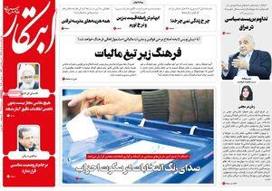 نقیب زاده: رفتار آمریکا با ایران،شبیه رفتار با صدام است/ روزنامه حامی دولت: روحانی،نه دیپلمات است و نه حقوقدان