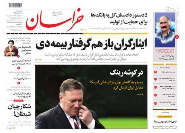 خراسان: ایثارگران باز هم گرفتار بیمه دی