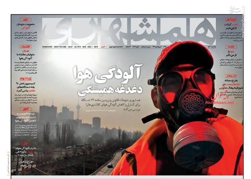 همشهری: آلودگی هوا دغدغه همیشگی