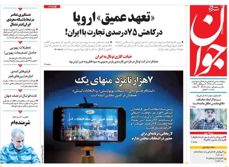 جوان: «تعهد عمیق» اروپا در کاهش ۷۵ درصدی تجارت با ایران!