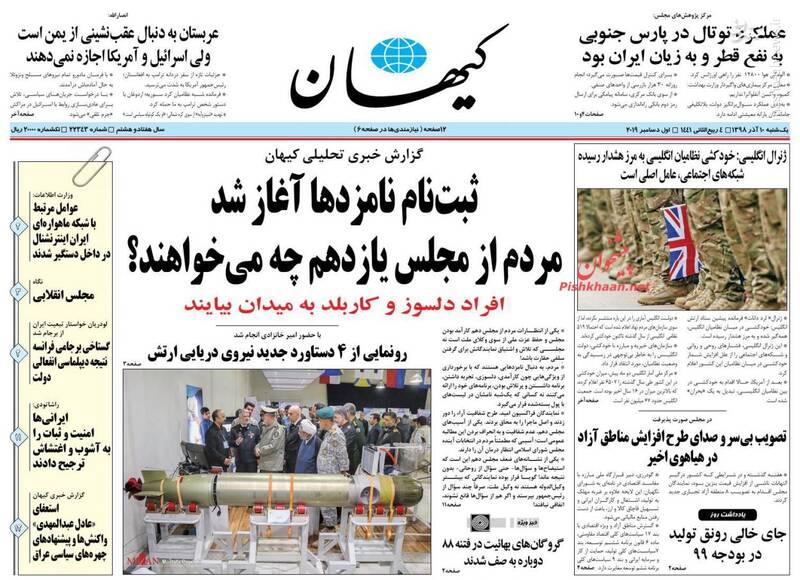 کیهان: ثبت نام نامزدها آغاز شد