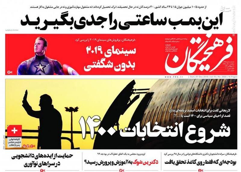 فرهیختگان: شروع انتخابات ۱۴۰۰