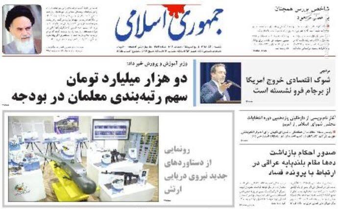 جمهوری اسلامی: دو هزار میلیارد تومان سهم رتبه بندی معلمان در بودجه
