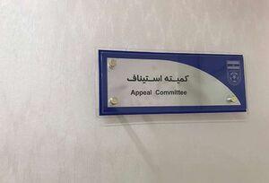استعفای عضو با سابقه کمیته استیناف فدراسیون فوتبال