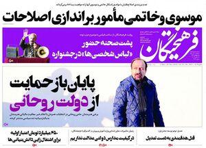 صفحه نخست روزنامههای دوشنبه ۱۱ آذر