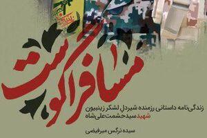 کتاب مسافر آگوست- نشر شهید کاظمی - کراپشده