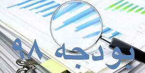 میزان درآمد شرکت ملی نفت در ۶ ماهه ۹۸ +جدول