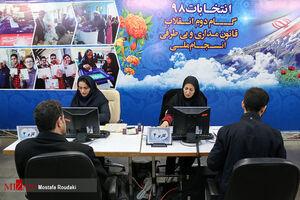 عکس/ دومین روز ثبتنام از داوطلبان انتخابات مجلس