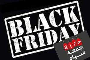 فیلم/ ریشههای تاریخی روز موسوم به جمعه سیاه