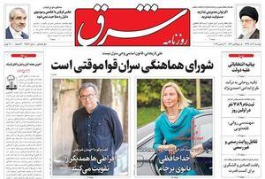 روزنامه های اصلاح طلب 11 آذر