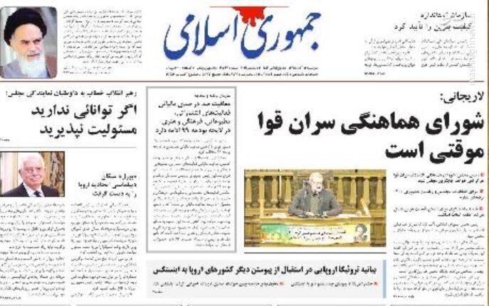 جمهوری اسلامی: شورای هماهنگی سران قوا موقتی است