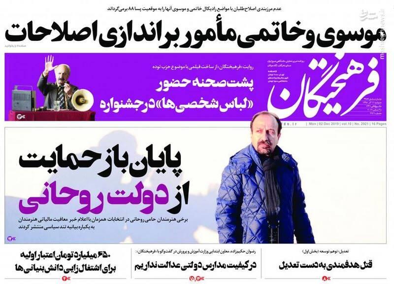 فرهیختگان: پایان باز حمایت از دولت روحانی