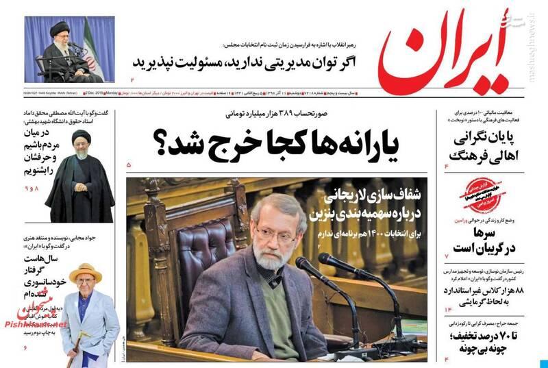 ایران: یارانهها کجا خرج شد؟